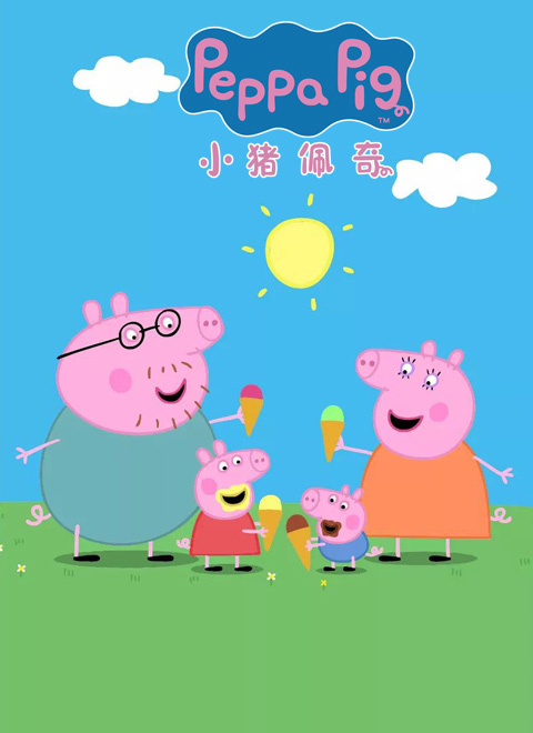 小猪佩奇第6季
