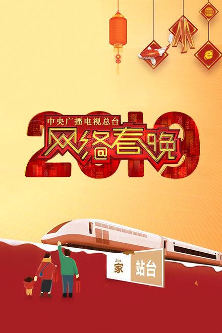 中央广播电视总台2019网络春晚