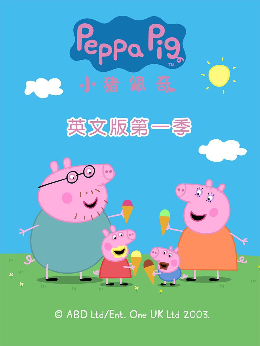 小猪佩奇第1季英文版