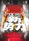 江湖新势力