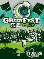 2015乐堡绿放音乐节