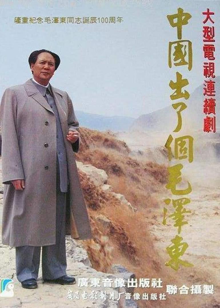 中国出了个毛泽东(国产剧)