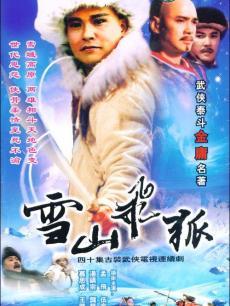 雪山飞狐 91版