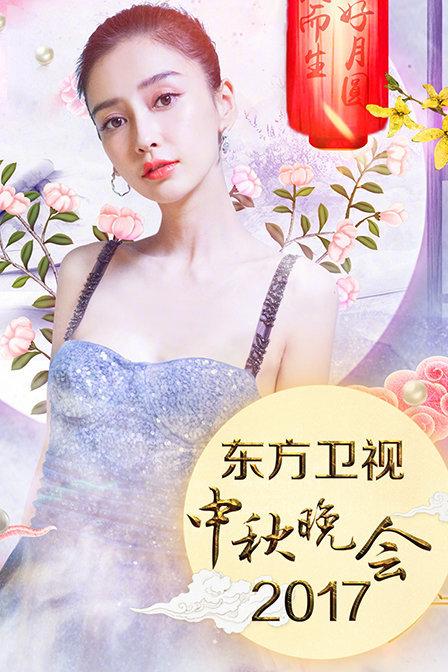 东方卫视中秋晚会 2017