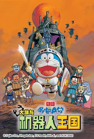 哆啦A梦之大雄与机器人王国