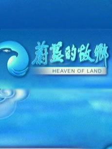 蔚蓝的故乡