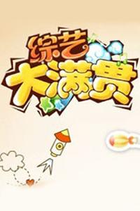 综艺大满贯 2009(2009-12-27期)