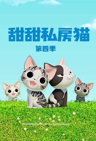 甜甜私房猫 第四季 日语版