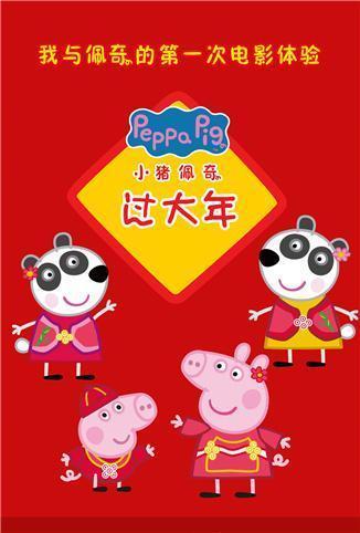 小猪佩奇过大年 粤语