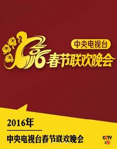 中央电视台春节联欢晚会 2016()