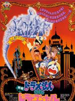 哆啦A梦1991剧场版 大雄的天方夜谭