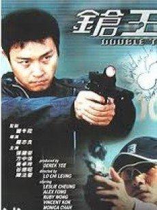 枪王(电影)