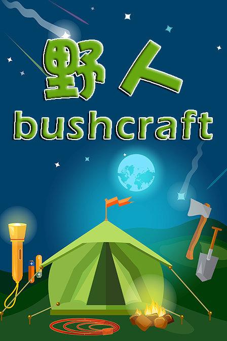 野人bushcraft
