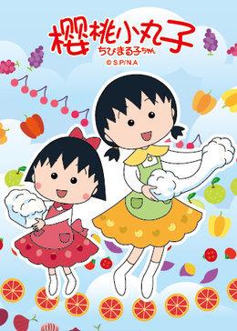 樱桃小丸子第2季(10-12年)