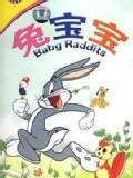 兔宝宝-球场小霸王