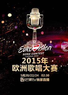 《欧洲歌唱大赛》-