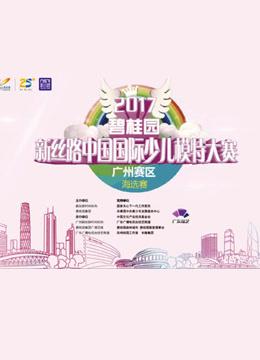 2017碧桂园新丝路中国国际少儿模特大赛