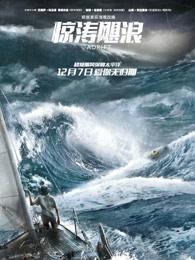 惊涛飓浪(普通话)