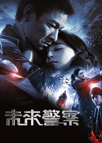 未来警察 粤语