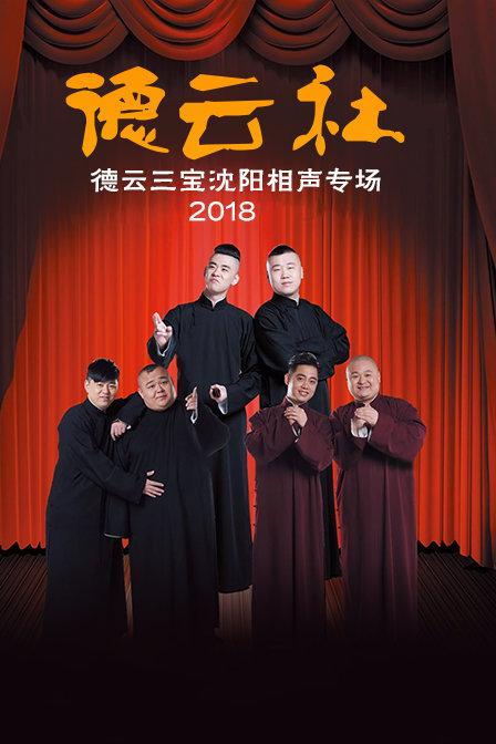 德云社德云三宝沈阳相声专场 2018