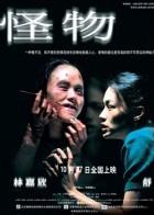 怪物(2005)