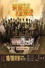 荣誉之战 2015