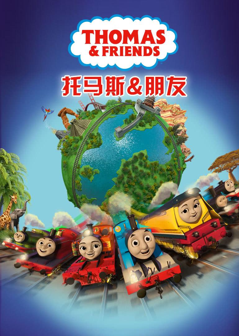 托马斯和他的朋友们第22季