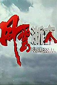 风云浙商 2011