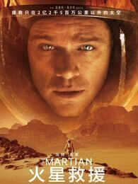 点击播放《火星救援 国语》