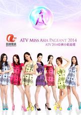 A2014亚洲小姐竞选