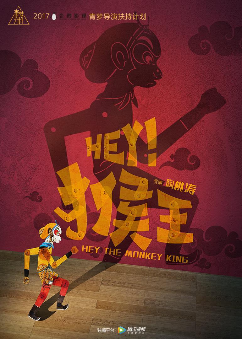 Hey!猴王