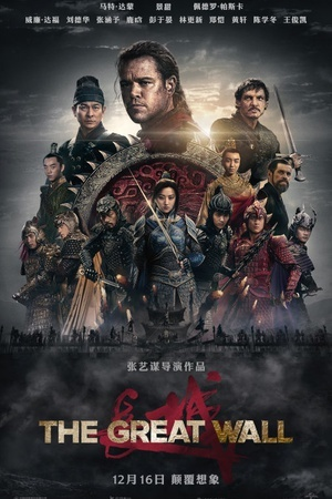 长城(英语版)