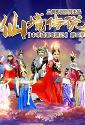 中华成语奇遇记 第二季