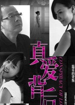 真爱背后(全37集)