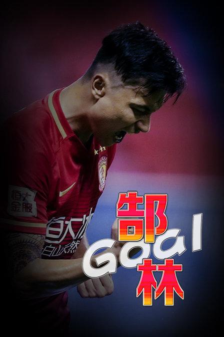 郜林Goal
