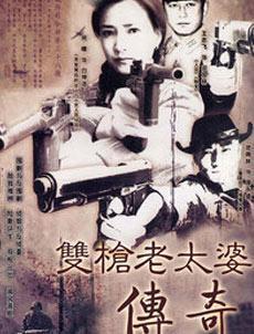 双枪老太婆(全20集)