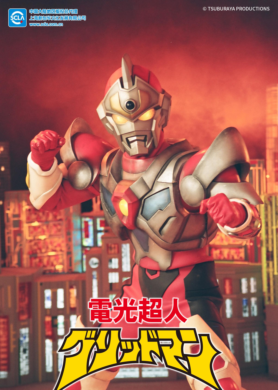电光超人古立特日语版