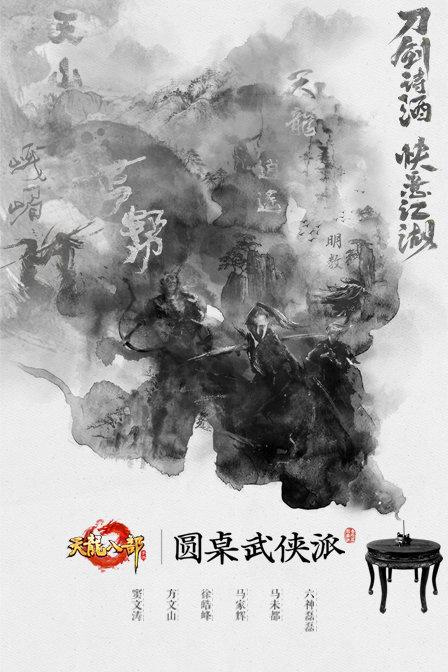 圆桌武侠派 2017-综艺节目