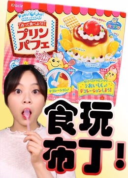 小伶玩具日本食玩