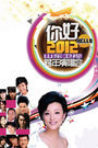 山东卫视跨年晚会2012