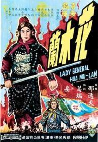 花木兰 64 香港版
