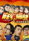麻辣隔壁 第二季电视剧全集在线观看,百度云下载