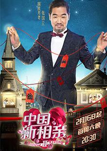 中國新相親第二季