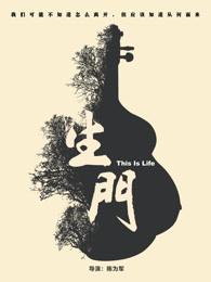 生门·纪实剧网络版