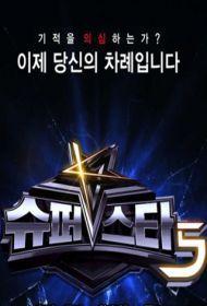 Super Star K 第五季(综艺)