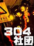 304COS社团精彩集锦
