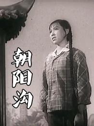 朝阳沟 豫剧