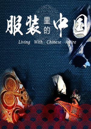 服装里的中国第二季