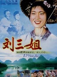 刘三姐(国产剧)