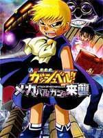 金童卡修OVA